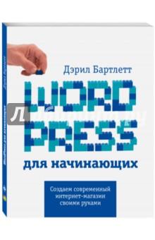 Wordpress для начинающихРуководства по пользованию программами<br>В этой книге просто и доступно для неспециалистов изложен процесс создания собственного сайта, блога или интернет-магазина на платформе WordPress. Это открытая платформа с большим количеством бесплатных и платных шаблонов и плагинов, используя которые, как из конструктора, каждый может создать в результате современный и удобный сайт. <br>Книга снабжена иллюстрациями и пошаговыми инструкциями, следуя которым читатели без труда освоят платформу WordPress.<br>