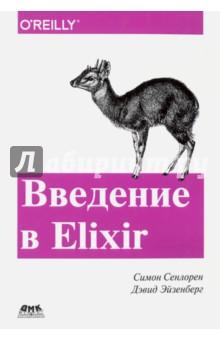Введение в Elixir. Введение в функциональное программированиеПрограммирование<br>Отличное введение в Elixir для людей с практическим складом ума. Авторы сразу переходят к сути и дают прекрасный обзор возможностей языка Elixir, достаточно глубокий, чтобы познакомить читателя с языком и вызвать желание попробовать его.<br>Красивый, мощный и компактный, язык программирования Elixir отлично подходит для изучения функционального программирования, и это практическое введение покажет вам, насколько широкими возможностями он обладает. Авторы расскажут, как Elixir сочетает в себе надежность языка функционального программирования Erlang с подходом, который больше похож Ruby, а также мощную поддержку макросов для метапрограммирования.<br>Эта книга поможет вам шаг за шагом освоить разработку программ на Elixir. Познакомившись с сопоставлением с образцом, программированием процессов и другими идеями, вы поймете, почему на Elixir так просто писать параллельные, надежные и отказоустойчивые программы, которые легко масштабируются как вверх, так и вниз.<br>С этой книгой вы:<br>- освоите IEx - интерфейс командной строки Elixir;<br>- исследуете основные структуры данных в Elixir;<br>- познакомитесь с атомами, с механизмом сопоставления с образцом и ограничителями: основными конструкциями структурирования программ;<br>- изучите приемы обработки данных в Elixir с применением рекурсии, строк, списков и функций высшего порядка;<br>- узнаете, как создавать процессы и пересылать сообщения между ними;<br>- освоите сохранение и управление структурированными данными, хранящимися в Erlang Term Storage (ETS) и базе данных Mnesia;<br>- научитесь создавать отказоустойчивые приложения с Open Telecom Platform (OTP).<br>