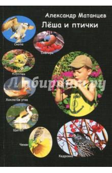 Лёша и птички. Стихи для детейОтечественная поэзия для детей<br>Александр Матанцев - известный популяризатор природы и автор книг для детей. Им написано много книг о различных сторонах природы: о грибах и их лечебных свойствах, птицах, зверушках, рыбах и про особенности фотографирования. Этой книгой начинается его новая серия тематических сборников о природе: Леша и птички, Лёша и зверушки, Лёша и грибы, Лёша и обитатели водной среды. Все фотографии - авторские, а он сам - победитель конкурса Поэзия в фотографии.<br>В данном сборнике Лёша и птички собраны короткие истории о птицах, которых автор снимал в Центральной России и в теплых странах, где отдыхают наши соотечественники с детьми.<br>