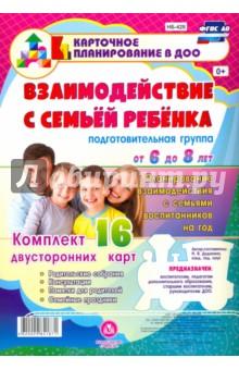 Взаимодействие с семьей ребенка. Планирование взаимодействия с семьями воспитанников. 6-8. ФГОС ДО