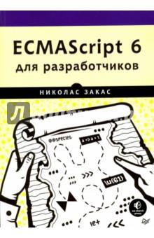 ECMAScript 6 для разработчиковПрограммирование<br>Познакомьтесь с радикальными изменениями в языке JavaScript, которые произошли благодаря новому стандарту ECMAScript 6. Николас Закас - автор бестселлеров и эксперт-разработчик - создал самое полное руководство по новым типам объектов, синтаксису и интересным функциям. Каждая глава содержит примеры программ, которые будут работать в любой среде JavaScript, и познакомят вас в новыми возможностями языка. Прочитав эту книгу вы узнаете о том чем полезны итераторы и генераторы, чем ссылочные функции отличаются от обычных, какие дополнительные опции позволяют работать с данными, о наследовании типов, об асинхронном программировании, о том как модули меняют способ организации кода и многое другое.<br>Более того, Николас Закас заглядывает в будущее, рассказывая про изменения, которые появятся в ECMAScript 7. Не важно, являетесь вы веб-разработчиком или работаете с node.js, в этой книге вы найдете самую необходимую информацию, позволяющую перейти от ECMAScript 5 к ECMAScript 6.<br>