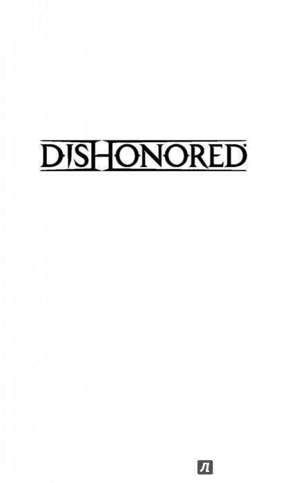 DISHONORED ПОРЧЕНЫЙ СКАЧАТЬ БЕСПЛАТНО