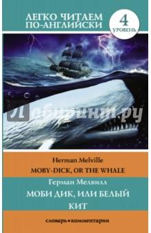 Моби Дик, или Белый китХудожественная литература на англ. языке<br>Роман Германа Мелвилла Моби Дик, или Белый кит - это классика литературы американского романтизма. В центре произведения - жажда мести и смертельное противостояние бесстрашного капитана китобойного судна Ахава и огромного белого кита, Моби Дика. Повествование ведётся от имени моряка Измаила, отправившегося в плавание на китобойном судне Пекод. Весь роман проникнут библейской образностью и символизмом.<br>Книга содержит комментарии и словарь, облегчающие чтение. Предназначается для продолжающих изучать английский язык (уровень 4 - Upper-Intermediate).<br>Адаптация текста, комментарии и словарь Д.А. Демидовой.<br>