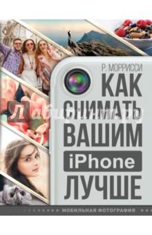 Как снимать вашим iPhone лучшеФотоальбомы<br>Руководство по достижению высочайшего уровня фотосъемки вашим iPhone.<br>Камера iPhone предоставляет широкие возможности создания великолепных снимков многих типов объектов. Но только при условии, что вы умеете креативно и технически грамотно воплощать свое видение. Эта книга покажет как методы, используемые профессиональными фотографами и простые приложения, позволят вам достичь высочайшего уровня фотосъемки.<br>Профессиональные техники получения суперзаряженных снимков при помощи вашего iPhone.<br>Используйте приложения для точных настроек камеры и получения сногсшибательных эффектов.<br>Освойте основы композиции, освещения и позирования.<br>Избегите часто встречающихся ошибок.<br>Снимайте людей, животных, натюрморты, пейзажи, движущиеся объекты и многое другое.<br>Поднимите свои творческие возможности на более высокий уровень.<br>