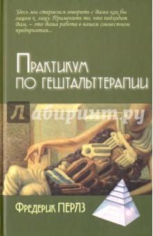 Практикум по гештальттерапииКлассическая и профессиональная психология<br>Книга основателя гештальттерапии Фредерика Перлза, написанная в соавторстве с Гудмэном и Хефферлииом, относится к 1951 году, который с тех пор считается датой официального рождения гештальта. В ней сформулированы основные принципы этого психотерапевтического подхода, переплавившего в себе критически переосмысленный психоанализ, прозрения гештальтпсихологии, откровения экзистенциализма и феноменологии. Методы гештальттерапии излагаются здесь в расчете на самостоятельную работу читателя. Впоследствии установка на аутотерапию не получила развития в гештальттерапевтическом движении, оформившемся скорее как психотерапевтическая школа. Однако основное содержание понятий и методов, развитых в этой книге, продолжает оставаться фундаментом гештальттерапии и в ее современных вариантах.<br>Для профессионалов в области психотерапии и психологического консультирования, а также всех, кто интересуется философией и психологией.<br>
