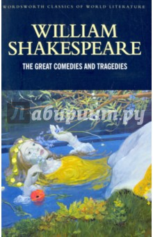 The Great Comedies &amp; TragediesХудожественная литература на англ. языке<br>These comedies are among the best loved of Shakespeares plays. In each a problem emerges, is then intensified to a point of maximum confusion and potential upset, before the chaos is resolved, however improbably, into general goodwill and a spate of marriages. The triumph of these plays lies in the way they mingle humorous stage business and dexterous word play with a more serious study of identity, gender, dreaming, the meaning of love, even of the theatre itself. They reassure us that with all its faults, the world will always in the end be redeemable.<br>Not for an age but for all time. So Ben Jonson established what we now take for granted: Shakespeares unique place among the worlds great authors. Romeo and Juliet shows us the archetypal story of fated young love; Hamlet, the tortured psyche of the young prince of Denmark; Othello, a strikingly modern representation of racial difference; King Lear, a man stripped of all material and psychological comforts; and Macbeth, a dark investigation of the origins and effects of, evil. The plays throw a fascinating light on the concerns of Shakespeares day, yet offer perennial insights into the nature of human emotion.<br>