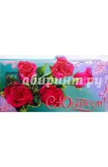 65110/С Юбилеем/открытка-конверт для денег