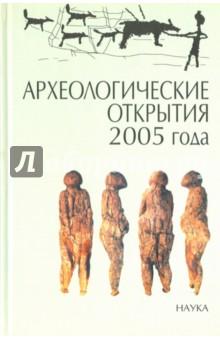 Археологические открытия 2005 года