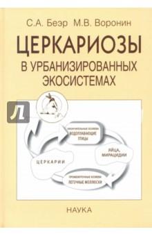Церкариозы в урбанизированных экососитемахВетеринария<br>Монография посвящена проблеме церкариозов человека, паразитарных заболеваний, вызываемых личинками (церкариями) трематод сем. Schistosomatidae, паразитирующими во взрослом состоянии в кровеносной системе водоплавающих (утиных, чайковых) птиц. Человек не является для них специфическим хозяином, однако церкарии шистосоматид способны активно проникать через его кожные покровы в воде водоемов, вызывая механические (часто множественные) поражения кожных покровов, оказывая токсическое и сенсибилизирующее воздействие, способствуя вторичной инфекции. Книга является первой в мире монографией, обобщающей сведения по систематике шистосоматид, биологии всех стадий их развития; экологическим особенностям и инвазированности хозяев. В ней большое внимание уделено распространению церкариозов в России, Украине, Белоруссии, Узбекистане, странах Западной Европы, США и др. Приводятся многочисленные примеры распространения церкариозов в мегаполисе Москвы. Рассматривается риск заражения специфических промежуточных, окончательных хозяев и человека в водоемах разного типа. Описываются необходимые для практики методы исследований промежуточных хозяев, жизнеспособности различных стадий развития паразита, разработки экспертных оценок изменений ситуации на различных территориях, меры профилактики. <br>Для паразитологов, биологов различных (общего, медицинского, ветеринарного) профилей, преподавателей вузов биологического, медико-географического, медико-ветеринарного направлений, а также для практиков региональных санэпид- и ветслужб.<br>