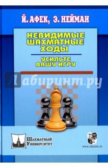 Невидимые шахматные ходы. Усильте вашу игруШахматы. Шашки<br>Авторы анализируют феномен шахматной слепоты, когда игрок не видит возможности, находящейся прямо перед глазами. Объясняются психологические, позиционные и геометрические факторы, которые затуманивают мозг шахматиста. Авторы показывают, как обнаруживать такие ходы-невидимки, и как можно распрограммировать себя от шаблона.<br>