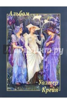 Уолтер КрейнЗарубежные художники<br>В альбоме представлены 22 работы английского живописца и иллюстратора XIX века, близкого к Братству прерафаэлитов, Уолтера Крейна.<br>