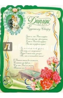 70137-145/Комплект свадебных дипломов (9 штук)