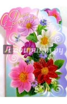 11206/День рождения/открытка-вырубка двойная