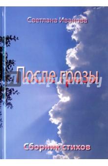 После грозы. ПоэзияСовременная отечественная поэзия<br>Сборник стихов Светланы Ивановой.<br>