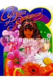 11234/День рождения/открытка-вырубка двойная