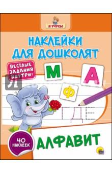 АлфавитЗнакомство с буквами. Азбуки<br>С Наклейками для дошколят готовиться к школе будет весело и увлекательно! Ребёнку понравится выбирать и вклеивать в книгу цветные наклейки, в то же время это занятие будет способствовать развитию мелкой моторики и аккуратности. С книгой Алфавит будущий первоклассник получит первые навыки чтения, запомнит и научится писать буквы. Весёлые задания помогут ребёнку лучше усвоить материал, а также развить навыки письма, логику и грамотность.<br>Для старшего дошкольного возраста.<br>
