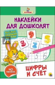 Цифры и счетЗнакомство с цифрами<br>С Наклейками для дошколят готовиться к школе будет весело и увлекательно! Ребёнку понравится выбирать и вклеивать в книгу цветные наклейки, в то же время это занятие будет способствовать развитию мелкой моторики и аккуратности. С помощью книги Цифры и счёт будущий первоклассник научится писать цифры, определять количество предметов и считать до 10 и обратно. Весёлые задания помогут ребёнку лучше усвоить материал, а также развить навыки письма, логику и грамотность.<br>Для старшего дошкольного возраста.<br>