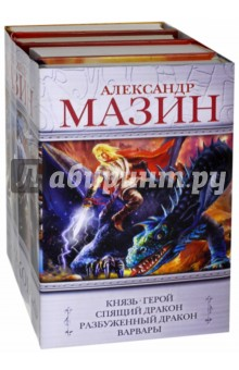 Дракон. В комплекте 4 книги мазин а в спящий дракон