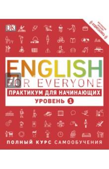 English for Everyone. Практикум для начинающих. Уровень 1Английский язык<br>Практикум английского для начинающих. УРОВЕНЬ 1<br>Отработайте лексику и грамматику из Самоучителя для начинающих, Уровень 1 с помощью нескольких сотен упражнений и звукозаписи.<br>Простые упражнения помогают развивать ключевые навыки: чтение, письмо, говорение и аудирование.<br>Дробная структура позволяет учиться в удобном для вас темпе.<br>Иллюстрации и схемы помогают запомнить и научиться использовать пройденную грамматику.<br>Аудиозапись поможет научиться понимать английский на слух и лучше говорить.<br>