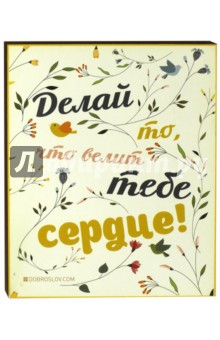 Плита Делай, что велит тебе сердце (20х25)Другое<br>Плита Делай, что велит тебе сердце<br>Размер: 20х25 см.<br>Материал: МДФ.<br>