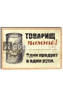 Плита Товарищ помни! Один продукт в одни руки (20х25)Другое<br>Плита Товарищ помни! Один продукт в одни руки<br>Размер: 20х25 см.<br>Материал: МДФ.<br>