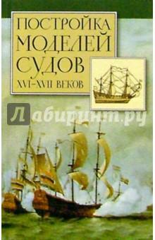 Хоккель Рольф Постройка моделей судов ХVI-ХVII