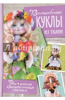 Волшебные куклы из ткани. Феи, ангелы, хранительницы счастьяИзготовление кукол и игрушек<br>Изящная и милая Тильда, трогательная Снежка-Большеножка и озорная Тыквоголовка - среди всего многообразия текстильных кукол эти три - самые любимые!<br>Сшить свою первую куклу по несложным выкройкам сможет даже начинающая швея, а фантазировать с деталями и отделкой и создавать самые необычные их образы можно, совершенствуя свое мастерство, до бесконечности! Подробные мастер-классы операцию за операцией с помощью красочных иллюстраций, рисунков и точных выкроек научат вас, как создать несколько образов этих популярных кукол. Из тонкого батиста, нежной фланели, холлофайбера, акриловых красок, яркого трикотажа и кружев, атласных лент, тесьмы родится маленький шедевр в единственном экземпляре: Тильда-бабушка, воздушная балерина, фея птиц или летящая ангел-хранительница домашнего очага, большеногая муза вкусных обедов или школьной премудрости, улыбчивая Тыквоголовка-домовенок или фея цветов и другие чудесные куклы - воплощение домашнего уюта, прекрасная идея для подарка и хобби, покорившее весь мир!<br>