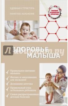Здоровье малышаПедиатрия<br>Появление на свет долгожданного малыша - самое важное событие в жизни родителей. Все мечтают о здоровых, разумных и красивых детях. Чтобы болезни обходили малыша стороной, необходимо соблюдать здоровый образ жизни, включающий в себя рациональное сбалансированное питание, массаж, закаливание, гимнастику.<br>Также в книге вы найдете рекомендации по комплектованию домашней аптечки для крохи, инструкции по выполнению несложных медицинских манипуляций и основные рекомендации в случае появления недомоганий у ребенка.<br>