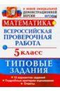 ВПР Математика. 5 класс. 10 вариантов. Типовые задания