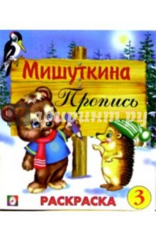 Мишуткина пропись (3)