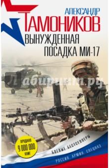 Вынужденная посадка Ми-17Отечественный боевик<br>Экстремисты разработали план захвата российского военного вертолета, который должен проследовать из Пакистана в Россию. По их замыслу, летчики, взятые в плен, будут содержаться на территории Афганистана. Разумеется, очень скоро российский спецназ попытается вызволить экипаж. Расправа над спецназовцами и стала главной целью теракта. Первую часть плана бандитам удалось осуществить, а вот вторую... Группа майора Скоробогатова, отправленная на помощь пилотам, сумела разгадать хитрость боевиков и навязала им жесткую игру по своим правилам.<br>