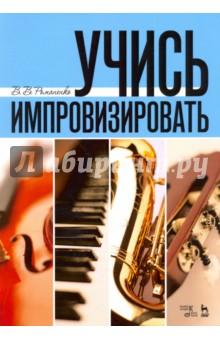 Учись импровизировать. Учебное пособиеМузыка<br>В книге изложена методика обучения, возникшая из практических занятий по импровизации с музыкантами эстрадного оркестра. Примеры даны в фортепианной фактуре, но эти материалы подходят для музыкантов, играющих на любых инструментах.<br>Работа состоит из двух частей. В первой изучаются основы игры в свинге, во второй - в других стилях.<br>Книга очень хороша для начинающих, так как объясняет элементарные понятия импровизации - фразировку, построение и т.п.<br>3-е издание, стереотипное.<br>