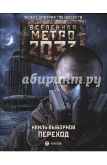 Метро 2033: ПереходБоевая отечественная фантастика<br>Метро 2033 Дмитрия Глуховского - культовый фантастический роман, самая обсуждаемая российская книга последних лет. Тираж - полмиллиона, переводы на десятки языков плюс грандиозная компьютерная игра! Эта постапокалиптическая история вдохновила целую плеяду современных писателей, и теперь они вместе создают Вселенную Метро 2033, серию книг по мотивам знаменитого романа. Герои этих новых историй наконец-то выйдут за пределы Московского метро. Их приключения на поверхности Земли, почти уничтоженной ядерной войной, превосходят все ожидания. Теперь борьба за выживание человечества будет вестись повсюду!<br>Пока в Казани речи сладкоголосых джинов сплетаются в узоры, в Набережных Челнах свистят пули и льется кровь. Война здесь так и не закончилась, и будет идти, пока есть, что делить. Неважно что: еду, патроны, чистый воздух и жизненное пространство в немногочисленных убежищах. И даже если ты отказался от того, чтобы считать себя человеком, тебя найдут и заставят участвовать в своих игрищах.<br>То, что предназначено, в любом случае случится. Ведь от судьбы не убежать, не спрятаться в подземном бункере. Отсидеться не удастся. Остается только выбрать сторону.<br>