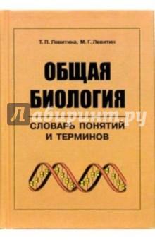 Левитина Татьяна Общая биология. Словарь понятий и терминов