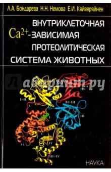 Внутриклеточная Са2+-зависимая протеолитическая система животныхДругие биологические науки<br>Монография представляет собой обобщающее издание, основанное на анализе современной зарубежной, отечественной научной литературы и собственных данных авторов по вопросам структурно-функциональной организации и биологической роли белков Са2+-зависимой протеолитической системы (кальпаинов и кальпастатина). Особое внимание уделяется новейшим достижениям в изучении кальпаинов, которые разрешили некоторые ранее неясные вопросы и обозначили новые. Роль указанных белков в клеточных функциях в норме и при развитии патологии рассматривается на различных уровнях функционирования живого - от молекулярных и физиологических процессов до взаимодействия организма и среды обитания. Обозначены неразрешенные и спорные вопросы, связанные с функционированием кальпаинов в живых клетках и методические сложности, сопровождающие исследования в этой области. <br>Для исследователей, работающих в области биохимии, молекулярной биологии, а также преподавателей высшей школы, студентов и аспирантов биологических специальностей.<br>