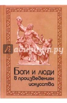 Боги и люди в произведениях искусства. Библейские, мифологические, историч. и литератур. персонажи