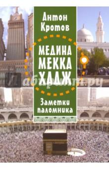 Медина Мекка Хадж. Заметки паломникаЗаметки путешественника<br>В августе-сентябре 2016 года автору довелось осуществить хадж, паломничество в святые города ислама, Мекку и Медину, находящиеся на территории Саудовской Аравии. В книге описана история паломничества, система получения виз на хадж, сам процесс хаджа, бытовая жизнь паломников в Мекке и Медине. Устройство главных и обычных мечетей, еда и транспорт, нравы местных жителей, что удалось увидеть за месяц в Аравии. Приведены фотографии, сделанные автором во время хаджа. Автор книги, известный путешественник и писатель, автор 46 книг Антон Кротов, побывал во всех регионах России и в сотне стран мира. В 2001 году он сознательно принял ислам, о чем тоже рассказано в тексте. Книга будет интересна к прочтению и мусульманам, собирающимся в хадж (что с собой брать из России, чего ожидать, а чего не опасаться), и широкому кругу читателей, интересующимся исламом и жизнью на Аравийском полуострове. Книга не является религиозным пособием.<br>