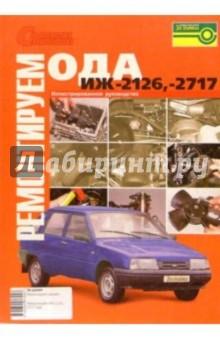 Руководство по ремонту ИЖ 2126, 2717 Ода, цветное иллюстрированное руководство, изд За рулем Производитель.  545262.