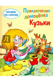 Приключения домовенка КузькиОбучение чтению. Буквари<br>Представляем вашему вниманию книгу Приключения домовенка Кузьки.<br>Для младшего школьного возраста.<br>