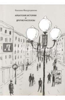 Арбатские истории и другие рассказыМемуары<br>Арбатские истории и другие рассказы - непридуманное, уникальное и многоплановое повествование о жизни художников Арбата 1980-х - начала 1990-х годов. Неоднозначные герои произведения ведут за собой, в своё время и пространство, а автобиографические рассказы из жизни автора открывают этот мир заново, позволяя читателю стать наблюдателем и ценителем того, что происходит вокруг.<br>