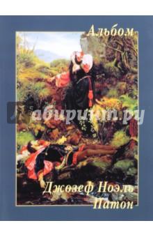 Джозеф Ноэль ПатонЗарубежные художники<br>В альбоме представлены 22 работы английского художника XIX века, близкого к Братству прерафаэлитов, Джозефа Ноэля Патона.<br>