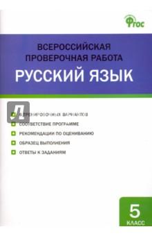Всероссийская проверочная работа. Русский язык. 5 класс. ФГОС