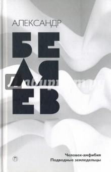 Собрание сочинений. В 8-ми томах. Том 3. Человек-амфибия. Подводные земледельцыКлассическая отечественная фантастика<br>В третий том Собрания сочинений знаменитого фантаста А. Р. Беляева вошли два романа: Человек-амфибия и Подводные земледельцы.<br>
