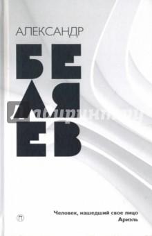 Собрание сочинений. В 8-ми томах. Том 7. Человек, нашедший свое лицо. АриэльКлассическая отечественная фантастика<br>В седьмой том Собрания сочинений знаменитого фантаста А. Р. Беляева вошли два романа: Человек, нашедший свое лицо и Ариэль.<br>