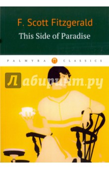 This Side of ParadiseХудожественная литература на англ. языке<br>This Side of Paradise tells the story of Amory Blaine, the only child of wealthy parents, whose journey from adolescence to adulthood follows him from prep school through to Princeton University, where his literary talents flourish, in contrast to his academic failure. A sequence of love affairs with beautiful young women are fatally damaged by the collapse of his family s fortune, and the novel ends with him poised to face the challenge of making his own way in the world. Composed in an unconventional narrative mode, the novel is a rich fusion of satiric and romance idioms, and found a captivated audience on its publication in1920. It made Fitzgerald rich and famous overnight. The Beautiful and Damned is a bleaker version of the corrosive power of wealth and its privileges, one of Fitzgerald s abiding subjects. Anthony Patch, is heir to a huge fortune, whose marriage to the beautiful and indolent Gloria is increasingly shadowed by Anthony s fall into alcoholism.<br>