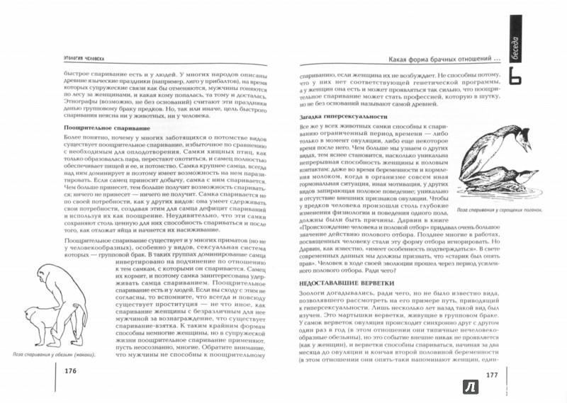 Иллюстрация 1 из 4 для Непослушное дитя биосферы. Беседы о поведен. человека в компании птиц, зверей и детей - Виктор Дольник | Лабиринт - книги. Источник: Лабиринт
