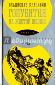 Голубятня на желтой поляне. Крапивин Владислав Петрович