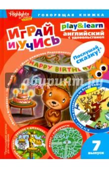 День рождения Медвежонка. Выпуск 7Изучение иностранного языка<br>Еженедельной издание Учись и играй включает в себя головоломки и задания для детей на английском языке с цветными иллюстрациями.<br>