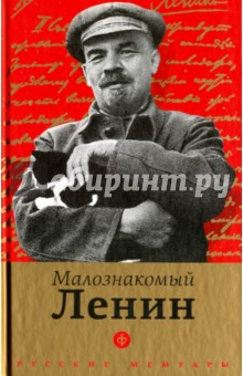 Малознакомый ЛенинПолитические деятели, бизнесмены<br>О Ленине написано неисчислимое количество книг, очерков, воспоминаний. И кажется, что давно забронзовевшему образу уже ничего невозможно добавить. Тем не менее, включенные в данный сборник воспоминания современников Ленина знакомят читателя с малоизвестными сторонами личности вождя мирового пролетариата. Ленин со страниц этой книги предстоит живым человеком со своими слабостями и страстями, оказавшими непосредственное влияние на события, что произошли в нашей стране после 1917 года.<br>Составитель: Сергеев Ст.<br>