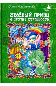 Зеленый принц и прочие странностиСказки отечественных писателей<br>Обычная девочка Глаша, выдумщица и фантазерка, волею случая попадает в разные волшебные города. В Сумеречном городе она постигает страшную тайну мрачной башни и обезвреживает колдовское зелье. В Радужном городке - разгадывает секрет странных часов, которые бывалый мореход вез в подарок своей невесте, и помогает соединиться двум любящим сердцам. Наконец, в Черно-белом городе девочка спасает от необычного недуга наследного принца, а с ним и других обитателей королевского двора, избавляя от позора все королевство. С открытой душой и смелым сердцем, справедливая и оптимистичная, юная героиня книги находит новых друзей и преодолевает все препятствия, вставшие у нее на пути...<br>